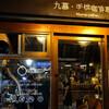 台湾:九慕手烘咖啡専門店@新竹