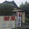 日曜日は鎌倉へ。西鎌倉『茶風』落語会