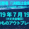 翳りゆく部屋~決戦は金曜日