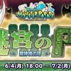【イベント情報】迷宮の門・探検SP・異界の門レベル9実装