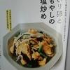 マヨネーズの本を使ったいり卵ともやしの塩炒めレシピ アレンジバージョン