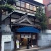 東京の銭湯で唯一の登録有形文化財!熱い風呂がサイコーの上野の燕湯に行ってきました(^o^)《銭湯めぐりシリーズ #5》