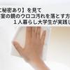 【簡単&激オチ】自宅にあるものでお風呂場の鏡の汚れが取れる!?1人暮らしの学生がやってみた。