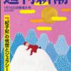 「週刊新潮」秋篠宮殿下の小室さんについての発言部分