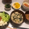 ダイエット84日目