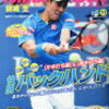 月刊誌 Tennis Classic Break 2015年11月号 (テニス)