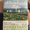 「羊飼いの暮らし」