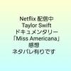 Netflix配信中 Taylor Swiftドキュメンタリー【Miss Americana】感想 ネタバレ有りです