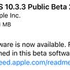 iOS10.3.3 Public Beta2が利用可能に