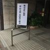 【8237】㈱松屋株主総会2018【お土産はジョージ・ジェンセン】