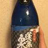 愛知県『蓬莱泉(ほうらいせん) 純米吟醸 生 但馬強力 』優しい風味としなやかさが両立!オールドスクール系純米吟醸の代表選手だ。