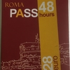 【ローマパスの特徴と購入方法】Roma passは必ず購入した方がいいローマ観光に必須アイテム:楽しめたイタリア旅行公開Part11