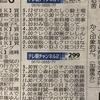 いつも感心する朝日新聞テレビ欄の「テレ朝チャンネル」