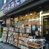 秋晴れの気持ちいい日に古書店巡りをしたこと