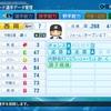 西岡剛 (2005) 【パワプロ2020】