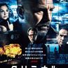 映画「クリミナル 2人の記憶を持つ男」(原題:Criminal, 2016)を見た。