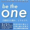 3・21関西市民連合ヨドバシカメラ前街宣のお知らせと「日本はこれからどこへ行くのか」(内田樹氏)