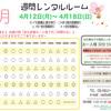 【4月12日(月)〜4月18日(日)】最新レンタルルーム情報🌸