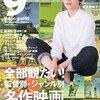 【告知】雑誌「東京グラフィティ」にレビューが載りました。