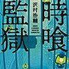 沢村 浩輔『時喰監獄』