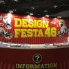そしてデザインフェスタ #デザインフェスタ #がまぐち #空空商會朝来 #ビッグサイト # アート #zakka