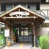 神奈川の名湯 中川温泉ぶなの湯に出没!美人の湯で日頃の疲れをリフレッシュ!