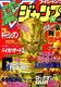 【1997年】【11月号】Vジャンプ 1997.11