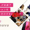 FUNDINNO(ファンディーノ)第7号案件は女性による女性のためのファッションブランド!!株式会社アイ・エム・ユー!