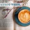 【ウェブカツ】プログラミング学習記録+転職活動