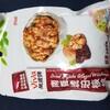 【台湾のお土産3】メープルウォールナッツ&風邪が長引いてます!