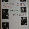 青柳いづみこ 「ピアニストが見たピアニスト」(中公文庫)