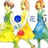 『青い花(5)』(志村貴子、太田出版)感想