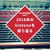 2018年のkintoneを振り返る - キンスキラジオvol.7(2018/12/21収録)