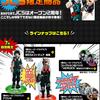 「ジャンプキャラクターズストア」限定商品が公開!
