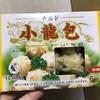 桂林閣  チルド小籠包 実食レポート