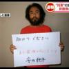 武装組織に拘束された安田純平さん、新画像が公開される!「これが最後のチャンスです」