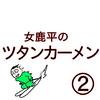 女鹿平のツタンカーメン②
