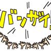 【ポケトレ FX】100万突破!