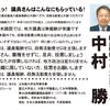 中村勝の選挙公報(2015年港区議会選)