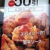 「ほっともっと」の「特旨辛から揚のみ」 410−50円(キャンペーン)
