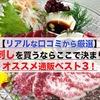 馬刺しの通販おすすめベスト3【ハズレなし】