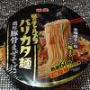 【カップ麺】「極のチャルメラ バリカタ麺 濃厚豚骨まぜそば」食べてみた!