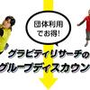 団体利用でお得!!グループディスカウント!!