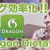 【ブログ効率化】音声入力ソフト「Dragon Dictation」はブロガーに超オススメ。
