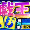 【#遊戯王くじ #オリパ】今回の目玉は「竜騎士ガイア(プリズマティックシークレットレア)」 「青眼の亜白龍(20thシークレットレア)」!激アツ5000円くじ 100口限定 オリパ販売中!