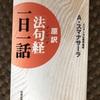 『法句経 1日1話』アルボムッレ・スマナサーラ