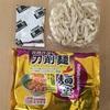 台湾好きなら絶対癖になる『台湾汁なし刀削麺』
