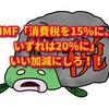 IMF「消費税を15%に、いずれは20%に」いい加減にしろ!日本国民は怒りの声をあげるべき!