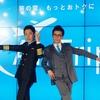 オリエンタルラジオが、「AirTrip」のイメージキャラクターに就任 藤森さんのMCパフォーマンス動画も エボラブルアジア×オリエンタルラジオ
