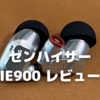 ゼンハイザー「IE900」レビュー①〜到着編〜